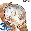 フォッシル 時計 ジャクリーン 36mm 花柄 レディース 腕時計 ES4534 FOSSIL ホワイトシェル×ピンクゴールド【あす楽対応】