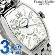 フランク ミュラー カサブランカ 自動巻き メンズ 5850-AT-O-WH FRANCK MULLER 腕時計 ホワイト