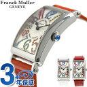[新品][3年保証][送料無料]【当店なら!さらにポイント+4倍 25日10時〜】フランクミュラー ロングアイランド マジックカラー 902 レディース 腕時計 選べるモデル 新品