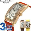 [新品][3年保証][送料無料]【当店なら!さらにポイント+4倍 25日10時〜】フランクミュラー ロングアイランド 902 レディース 腕時計 選べるモデル 新品