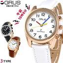 【今なら店内ポイント最大44倍】 グルス 音声時計 ボイス電波 革ベルト 腕時計 GRS003-L GRUS 選べるモデル 時計