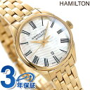 【今なら全品5倍にさらに+4倍でポイント最大24倍】 H42245191 ハミルトン HAMILTON ジャズマスター 30mm 自動巻き レディース 腕時計 時計【あす楽対応】