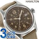ハミルトン カーキ フィールド 腕時計 HAMILTON H...