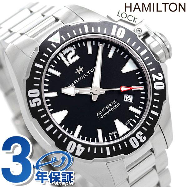 H77605135 ハミルトン HAMILTON ダイバーズ カーキ ネイビー 42mm【あす楽対応】