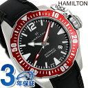 【店内ポイント最大43倍 26日1時59分まで】 H77725335 ハミルトン HAMILTON カーキ ネイビー フロッグマン 自動巻き メンズ 腕時計 時計【あす楽対応】