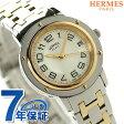 035320WW00 HERMES エルメス クリッパー レディース 腕時計 新品【あす楽対応】