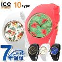 アイスウォッチ ICE WATCH レディース 40mm 腕時計 時計 DISNEY ミニー 花柄 選べるモデル