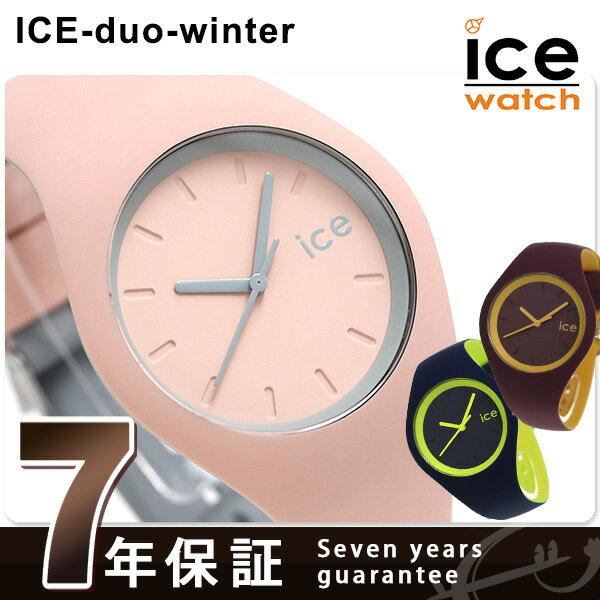【エントリーでさらにポイント+4倍!21日20時〜26日1時59分まで】 アイスウォッチ ICE WATCH アイスデュオウィンター スモール ミディアム 腕時計 時計