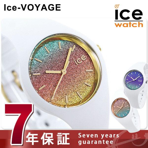 【エントリーでさらにポイント+4倍!21日20時〜26日1時59分まで】 アイスウォッチ ICE WATCH アイスボヤージュ 日本限定コレクション スモール 腕時計 ホワイト 時計【あす楽対応】