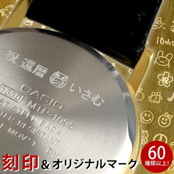 腕時計 刻印 名入れ お求めの腕時計に名入れをいたします。 プレゼントにオススメです!オリジナルマークでより個性的に♪