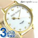 ケイトスペード ニューヨーク メトロ 34mm レディース KSW1084 KATE SPADE 腕時計 ホワイトシェル【あす楽対応】