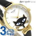 ケイトスペード メトロ ブラック ジャズ キャット 34mm KSW1150 KATE SPADE 腕時計 ホワイト×ブラック【あす楽対応】
