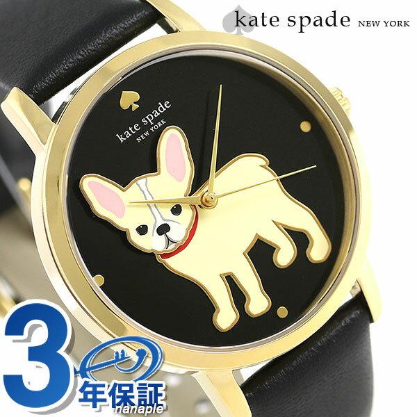 ケイトスペード 時計 レディース KATE SPADE NEW YORK 腕時計 グランドメトロ 38mm 犬 わんちゃん 革ベルト KSW1406【あす楽対応】