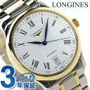 ロンジン マスターコレクション 自動巻き メンズ L2.628.5.11.7 LONGINES 腕時計 ホワイト×ゴールド