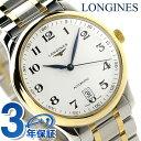 ロンジン マスターコレクション 自動巻き メンズ L2.628.5.78.7 LONGINES 腕時計 シルバー×ゴールド