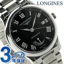 ロンジン マスターコレクション 自動巻き メンズ L2.708.4.51.6 LONGINES 腕時計 ブラック