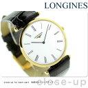 ラ グラン クラシック ドゥ ロンジン メンズ 腕時計 L4.709.2.11.2 LONGINES ホワイト×ブラック【あす楽対応】