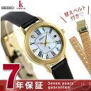 【1000円割引クーポン 20日9時59分まで】 【ブックカバー付き♪】セイコー ルキア レディダイヤ BAILA 限定モデル SSQW040 腕時計 SEIKO LUKIA