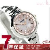 【ノベルティ ミラー付き♪】セイコー ルキア ラッキーパスポート ソーラー電波時計 SSVV017 SEIKO LUKIA 腕時計 綾瀬はるか