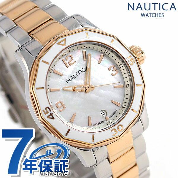 ノーティカ NWS01 クオーツ レディース 腕時計 NAD19544L NAUTICA ホワイトシェル【対応】 [新品][7年保証][送料無料]