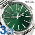 ニクソン A3561696 nixon ニクソン セントリー SS 腕時計 グリーン サンレイ【あす楽対応】