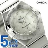 オメガ コンステレーション 24MM ダイヤモンド レディース 123.10.24.60.55.001 OMEGA 腕時計 ホワイトシェル【あす楽対応】