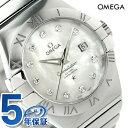 オメガ コンステレーション コーアクシャル 31MM 自動巻き 123.10.31.20.55.001 OMEGA 腕時計 マザーオブパール【あす楽対応】