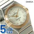 オメガ コンステレーション 24MM レディース 腕時計 123.20.24.60.55.001 OMEGA ホワイトシェル×レッドゴールド