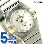 オメガ コンステレーション 24mm レディース 123.20.24.60.55.006 OMEGA 腕時計 ホワイトシェル【あす楽対応】