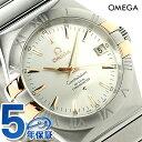 オメガ コンステレーション コーアクシャル 35mm 自動巻き 123.20.35.20.02.003 OMEGA 腕時計 シルバー【あす楽対応】
