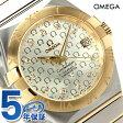 オメガ コンステレーション 35mm 自動巻き ダイヤモンド 123.20.35.20.52.004 OMEGA メンズ 腕時計 K18 スイス製 シルバー×イエローゴールド 新品