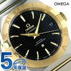 オメガ コンステレーション コーアクシャル 38MM メンズ 123.20.38.21.01.002 OMEGA 腕時計