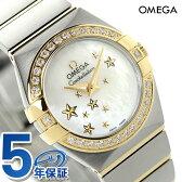 【すぐ使える1万円OFFクーポン付】オメガ コンステレーション 24MM レディース 腕時計 123.25.24.60.05.001 OMEGA ホワイトシェル×イエローゴールド