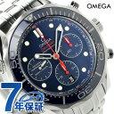 オメガ シーマスター ダイバー 300M 自動巻き メンズ 212.30.44.50.03.001 OMEGA 腕時計 ブルー