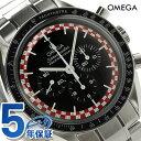 オメガ スピードマスター ムーンウォッチ 42MM 手巻き 311.30.42.30.01.004 OMEGA メンズ 腕時計 クロノグラフ ブラック