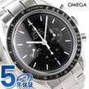 オメガ OMEGA スピードマスター メンズ 腕時計 デイト 手巻き バックスケルトン クロノグラフ ブラック 3573.50 新品