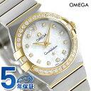 オメガ コンステレーション 24MM ダイヤモンド 123.25.24.60.55.010 OMEGA 腕時計 ホワイトシェル