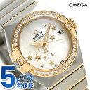 オメガ コンステレーション スター コーアクシャル 27MM 123.25.27.20.05.001 OMEGA 腕時計 新品【あす楽対応】