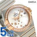 オメガ コンステレーション スター コーアクシャル 27MM 123.25.27.20.05.002 OMEGA 腕時計 新品【あす楽対応】