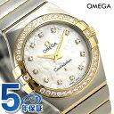 オメガ コンステレーション 27MM ダイヤモンド 123.25.27.60.55.010 OMEGA 腕時計 ホワイトシェル