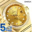 オメガ コンステレーション 31MM 自動巻き 腕時計 123.55.31.20.58.001 OMEGA シャンパーニュ 新品