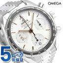 オメガ スピードマスター クロノグラフ 38MM 自動巻き 324.30.38.50.02.001 OMEGA 腕時計 新品 時計【あす楽対応】