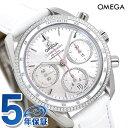 オメガ スピードマスター クロノグラフ 38MM 自動巻き 324.38.38.50.55.001 OMEGA 腕時計 新品 時計【あす楽対応】
