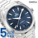 【15日は全品5倍にさらに+4倍でポイント最大32.5倍】 オメガ シーマスター アクアテラ 150M 自動巻き 220.10.41.21.03.001 OMEGA 腕時計 ブルー【あす楽対応】