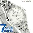 オリエント ORIENT 腕時計 ワールドステージコレクション ペアウォッチ レディース WV0131SZ