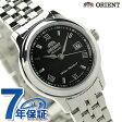オリエント ORIENT 腕時計 ワールドステージコレクション ペアウォッチ レディース 自動巻き WV0581NR