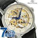 オリエントスター スケルトン 手巻き パワーリザーブ WZ0041DX Orient Star 腕時計