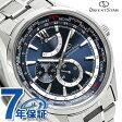 オリエントスター ワールドタイム 自動巻き メンズ 腕時計 WZ0041JC OrientStar ネイビー