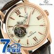 オリエント ORIENT 腕時計 オリエントスター コンテンポラリースタンダード OrientStar セミスケルトン メンズ 自動巻き WZ0211DA