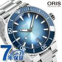 【今ならさらに+4倍でポイント最大29倍】 オリス ORIS アクイス デイト レイクバイカル 限定モデル メンズ 腕時計 01 733 7730 4175-Set 自動巻き ブルーグラデーション 新品【あす楽対応】